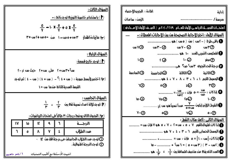 نماذج امتحانات رياضات للمرحلة الإعدادية ترم أول2020 73089710