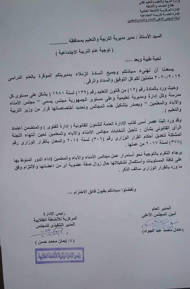 توجيه التربية الإجتماعية - الإجراءات المتبعة بعد تأجيل انتخابات مجلس الأمناء و الأباء 73133510