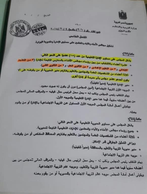 توجيه التربية الإجتماعية - الإجراءات المتبعة بعد تأجيل انتخابات مجلس الأمناء و الأباء 73218310