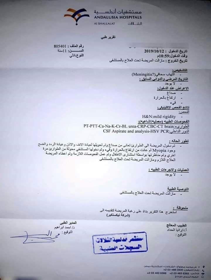 ولى أمر ينشر تقرير طبى عن الإلتحاب السحائى فى الإسكندرية 73237910