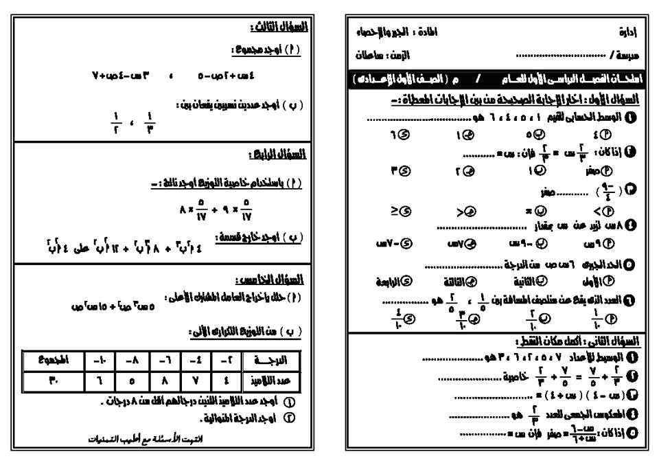 نماذج امتحانات رياضات للمرحلة الإعدادية ترم أول2020 73313810
