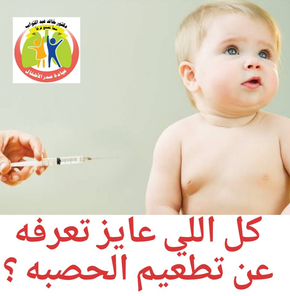 حمله جديده بوزارة الصحة  تطعيم الحصبه نو فمبر 2019 تعرف التفاصيل 73390810