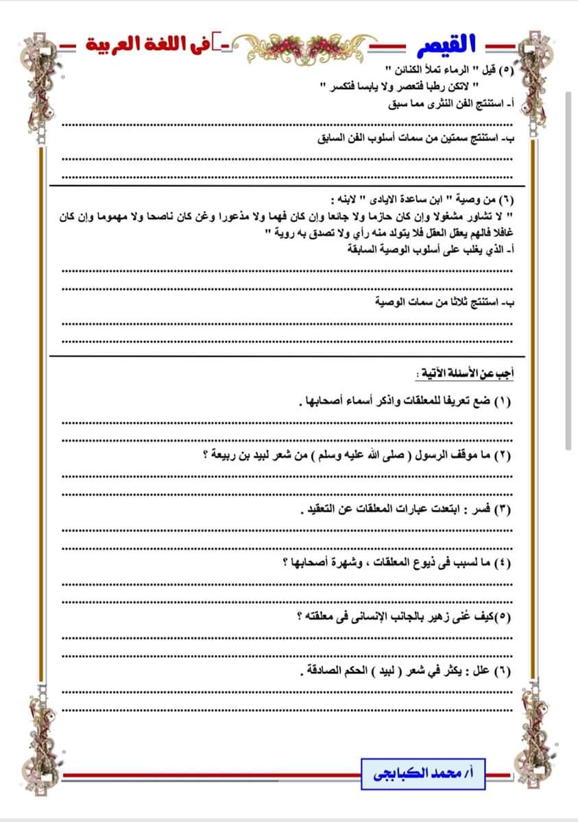 تجميع لكل امتحانات اللغة العربية والتربية الإسلامية للصف الثانى الثانوى 2020 736510