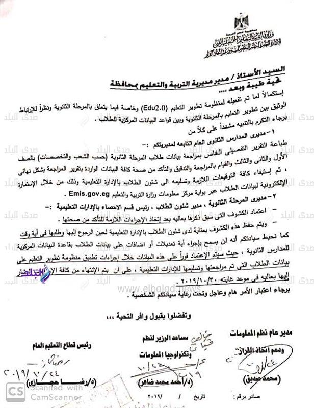 عاجل تكليفات من  وزارة التعليم للمدارس بخصوص طلاب المرحلة الثانوية 73811