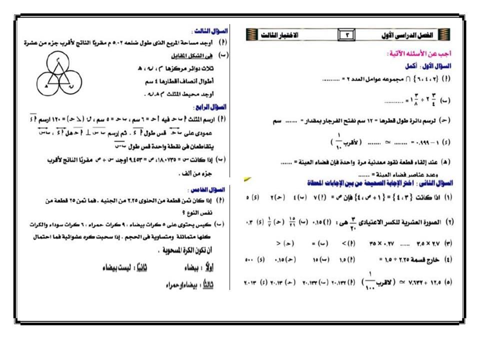 بنك أسئلة رياضيات الصف الخامس ترم أول المتكرر فى الإمتحانات 74214510