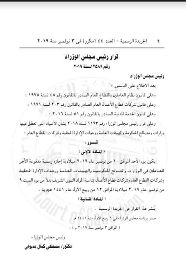 الجريدة الرسمية يوم الأحد القادم إجازة بمنسابة المولد النبوى الشريف 74267310