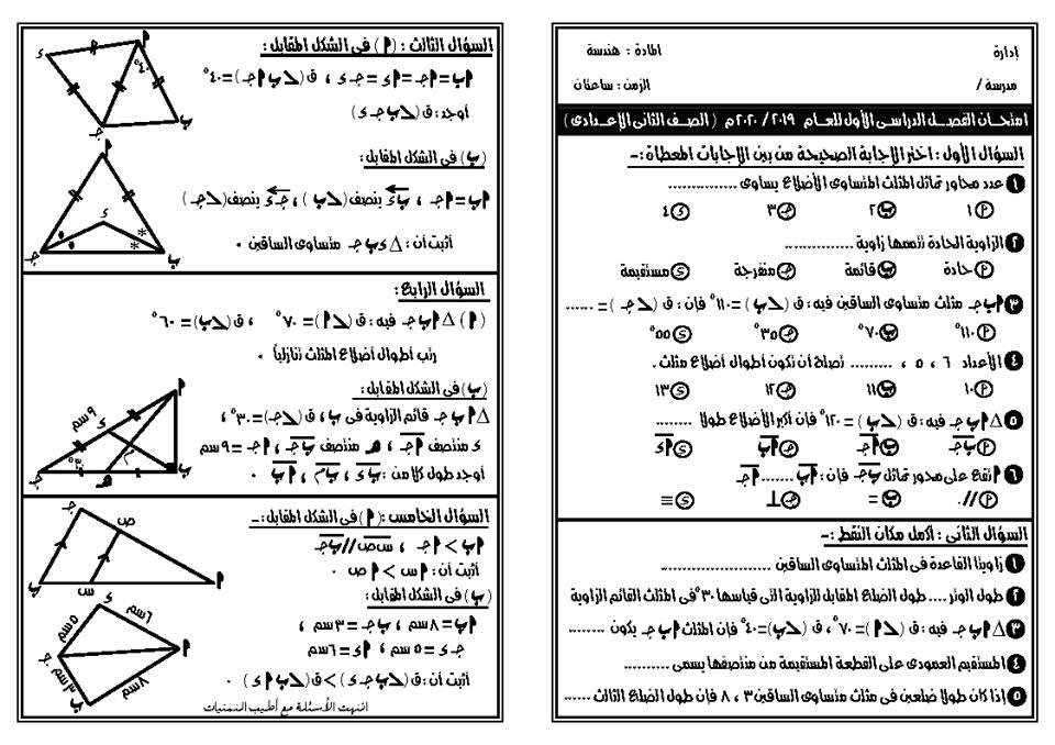 نماذج امتحانات رياضات للمرحلة الإعدادية ترم أول2020 74272110