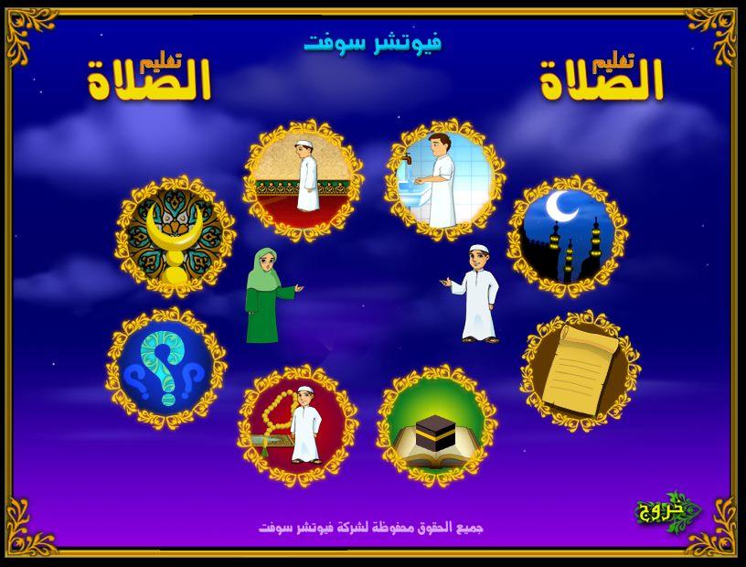 حمل الأن على ميديا فاير  اسطوانة رائعة لتعليم الوضوء والصلاة والأحكام المتعلقة بهما 74302510
