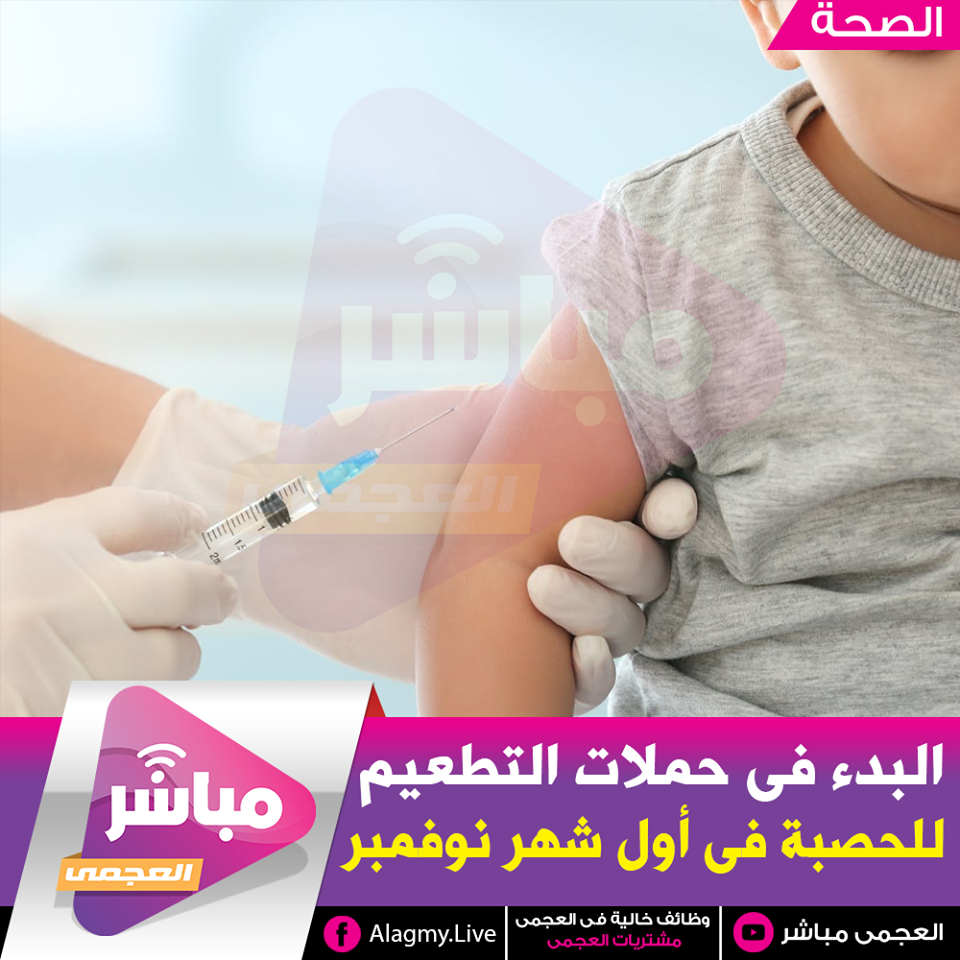 تفاصيل تطعيمات الأطفال فى نوفمبر ضد الحصبة بداية من سن 9 شهور 74345210