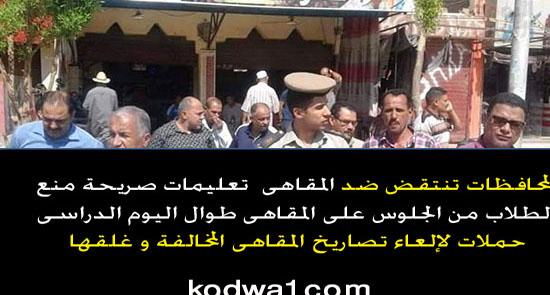 محافظات مصر  تعلن الحرب على المقاهى و الكافيهات و دور السينما التى تستقبل الطلاب أثناء اليوم الدراسى و العقوبة سحب الترخيص و الغلق الفورى 74582510