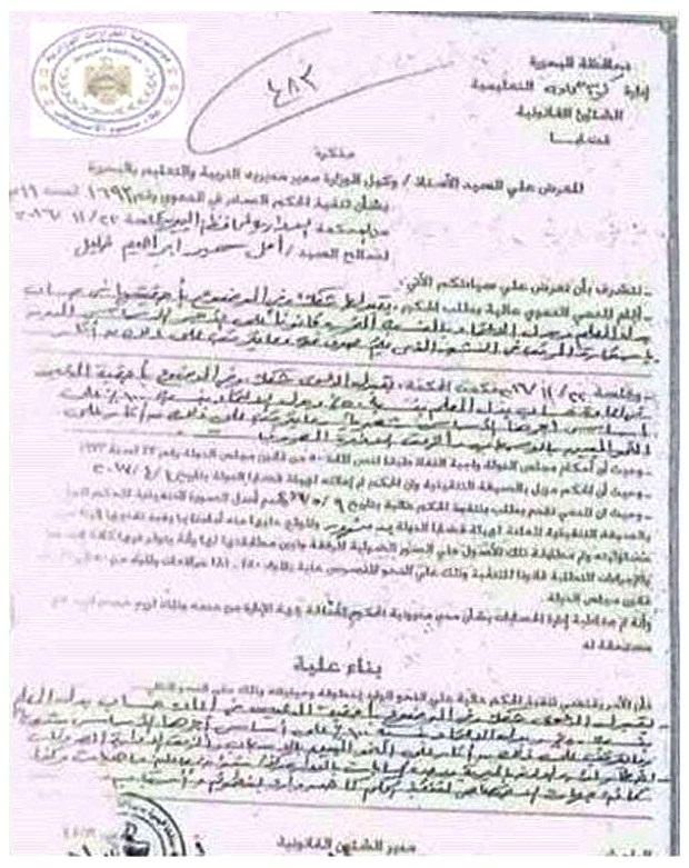 عاجل المحكمة تقبل دعوة مرفوعة لرفع نسبة اعتماد حوافز المعلمين شكلاً وموضوعًا 74591010