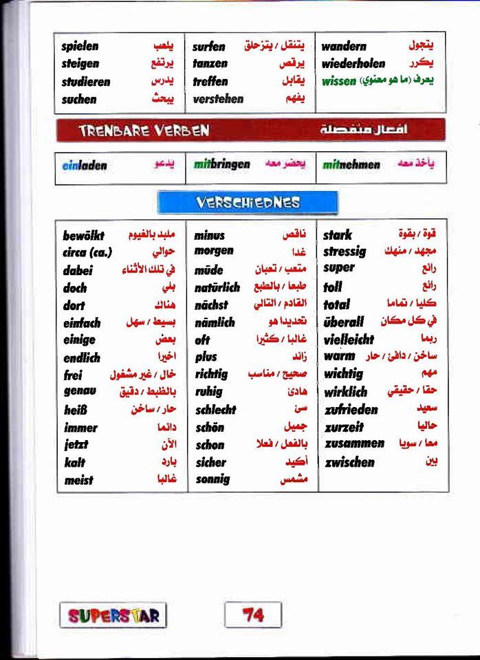 أهم كلمات اللغة الألمانية للصف الثانى الثانوى أربع ورقات 74617610