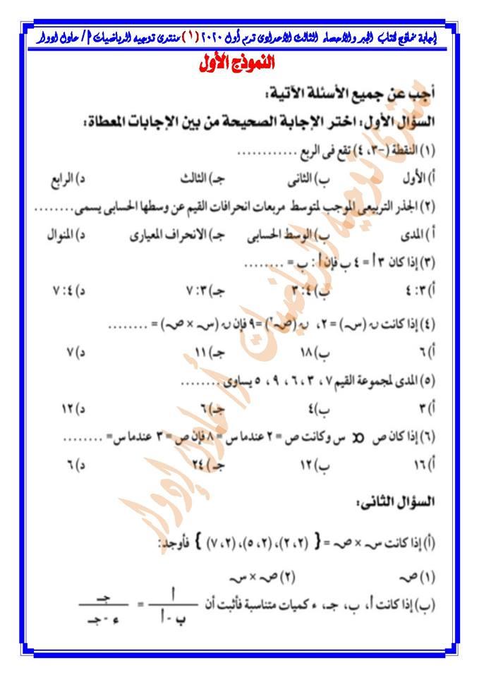 إجابة نماذج الكتاب المدرسى فى الجبر والاحصاء الصف الثالث الاعدادى الترم الأول 2020 74649810