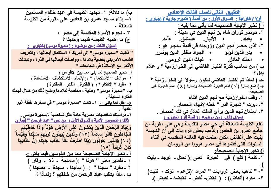 تطبيق لغة عربية للصف الثالث الإعدادى  ترم أول قياس مستوى 74661711