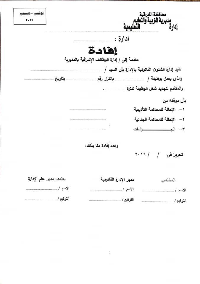 نشرة بشروط التجديد للراغبين من مديرى المدارس و الموجهين  كشرط لإستمرارهم فى عملهم 74794510