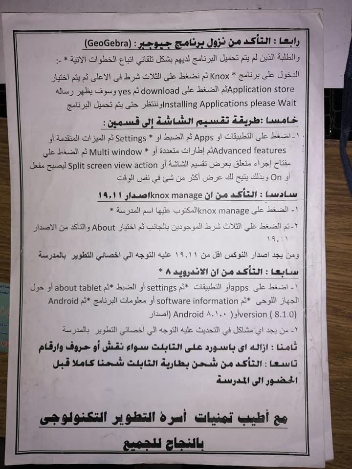 طلاب أولى ثانوى الوزارة تصدر تعليمات  عاجلة لنجاح بروفة  الإمتحان التجريبى و امتحان مايو النهائى 749010