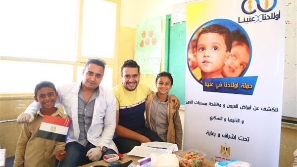 """مبادرة صحية جديدة فى المدارس بعنوان """" أولادنا فى عنينا """" للكشف المجانى عن أمراض العيون والأنيميا والسكرى 75110"""