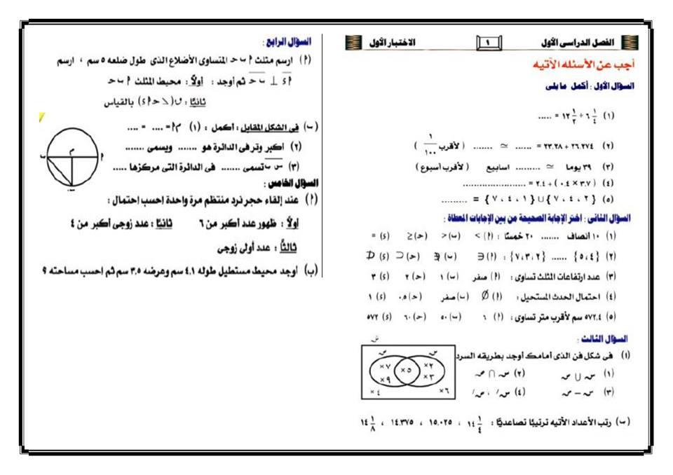 بنك أسئلة رياضيات الصف الخامس ترم أول المتكرر فى الإمتحانات 75264910