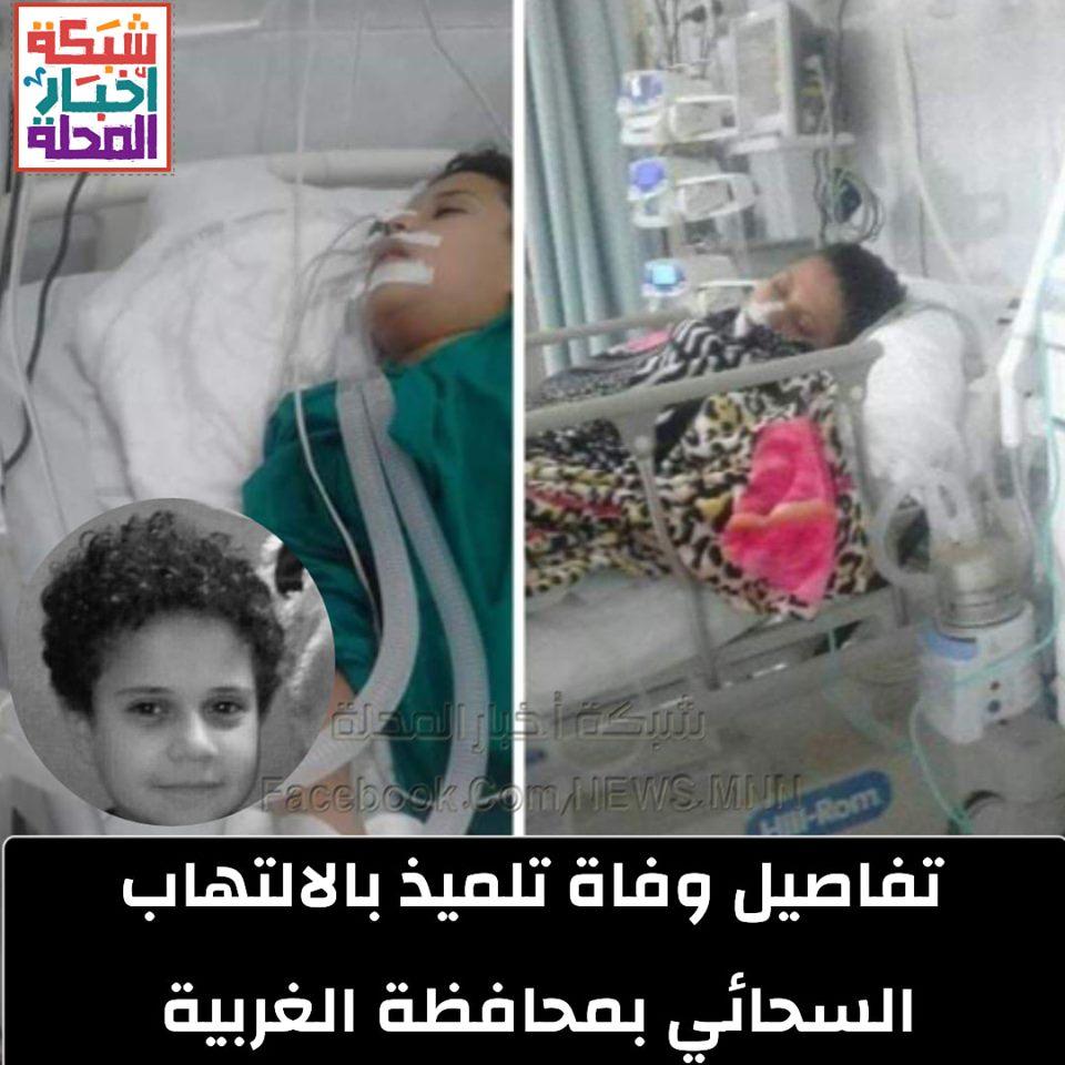 من شبكة أخبار المحلة تفاصيل وفاة تلميذ بالالتهاب السحائي بمحافظة الغربية 75294210