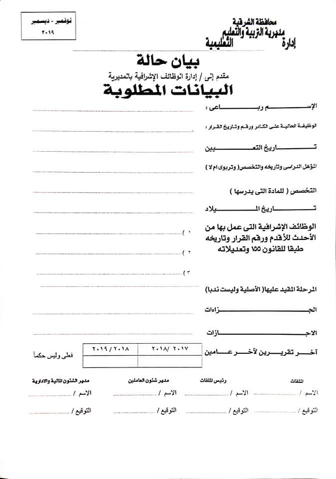 نشرة بشروط التجديد للراغبين من مديرى المدارس و الموجهين  كشرط لإستمرارهم فى عملهم 75380410