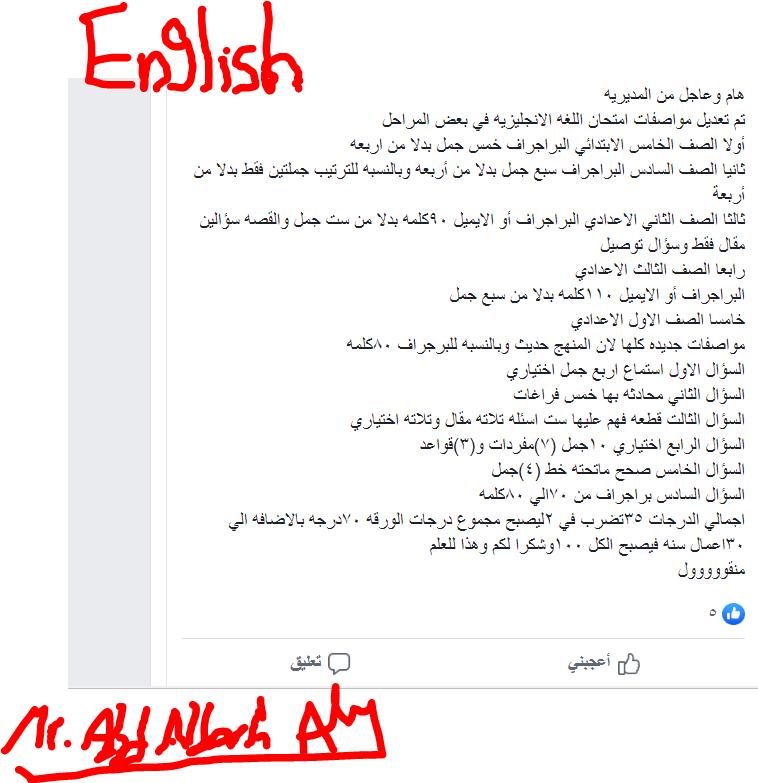 ننشر  التعديل الذى تم على مواصفات امتحان اللغه الانجليزيه في بعض المراحل2020 75424610