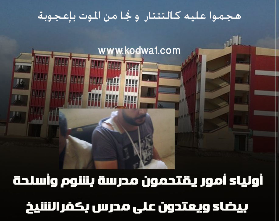 كارثة   نجاة معلم من الموت بأعجوبة بكفر الشيخ هجم عليه أولياء الأمور بشوم وأسلحة بيضاء بعد اقتحامهم المدرسة بالقوة 75650510