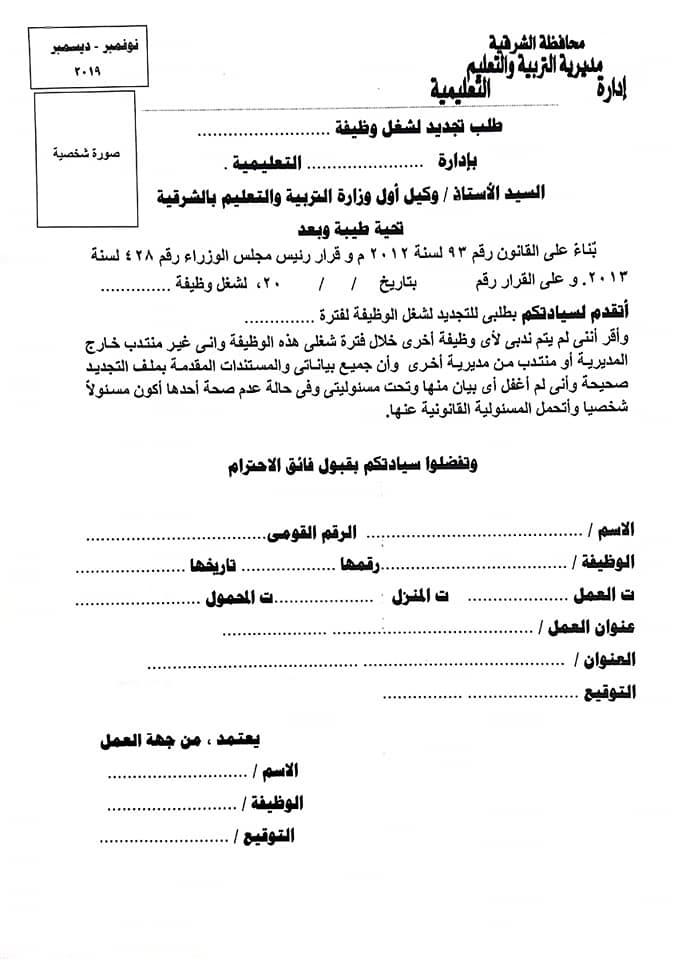نشرة بشروط التجديد للراغبين من مديرى المدارس و الموجهين  كشرط لإستمرارهم فى عملهم 76751710