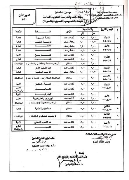 ننشر جدول امتحانات الثانوية العامة للسودان 2020 بعد اعتماده 7f123d10