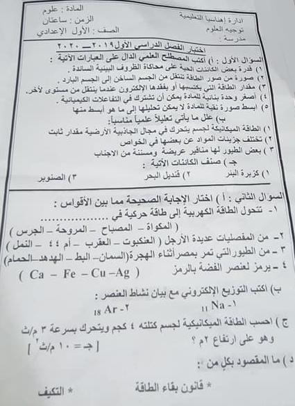 مجمع امتحانات العلوم للصف الأول الإعدادى ترم أول2020 80685010