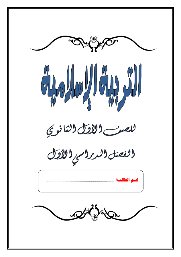 خلاصة التربية الإسلامية للصف الأول الثانوى ترم أول  مراجعة ملها ش مثيل2020 81022010
