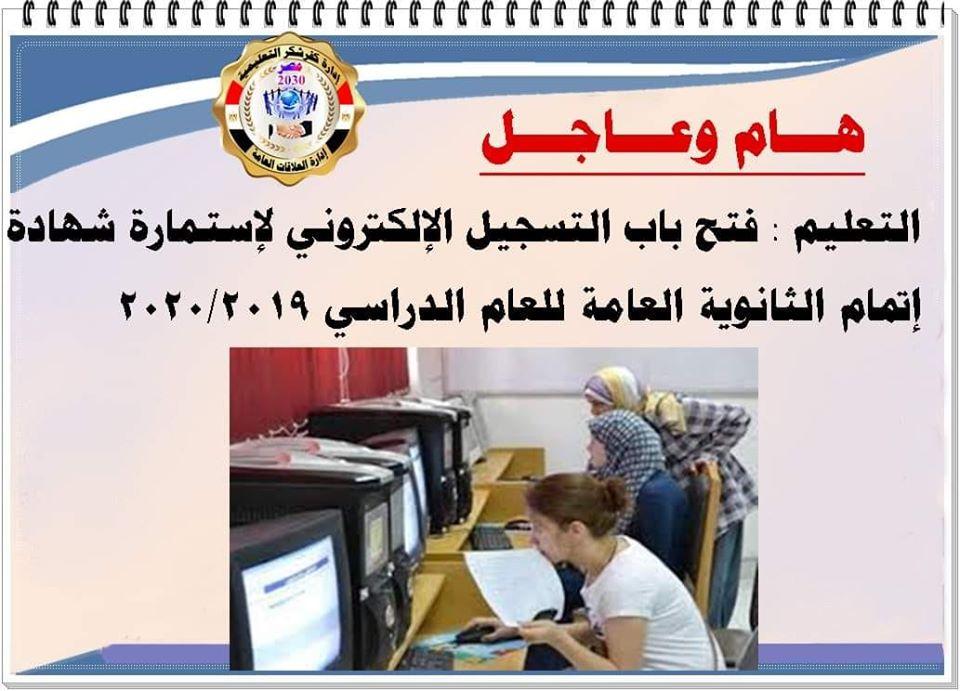 التعليم : فتح باب التسجيل الإلكتروني لإستمارة شهادة إتمام الثانوية العامة للعام الدراسي 2020/2019 81602610