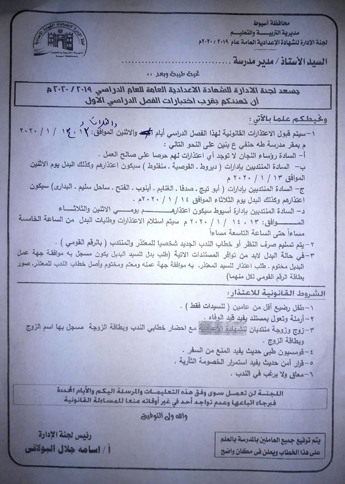 مواعيد تلقى اعتذارات عن الملاحظة و التصحيح للشهادة الإعدادية 81696610