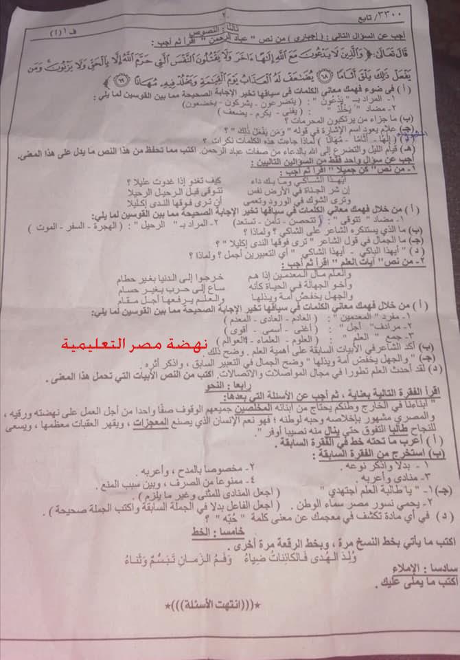 امتحان اللغة العربية اليوم للصف الثالث الإعدادى ترم أول 2020 81702211