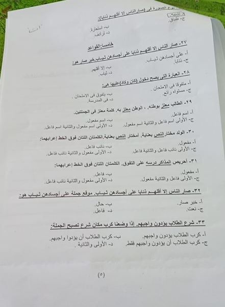 الإمتحان الورقى للصف الأول الثانوى لغة عربية على السوشيال ميديا قبل انتهاء الوقت الأصلى 81756910