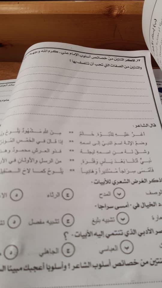 الإمتحان الورقى للصف الأول الثانوى لغة عربية على السوشيال ميديا قبل انتهاء الوقت الأصلى 81799210
