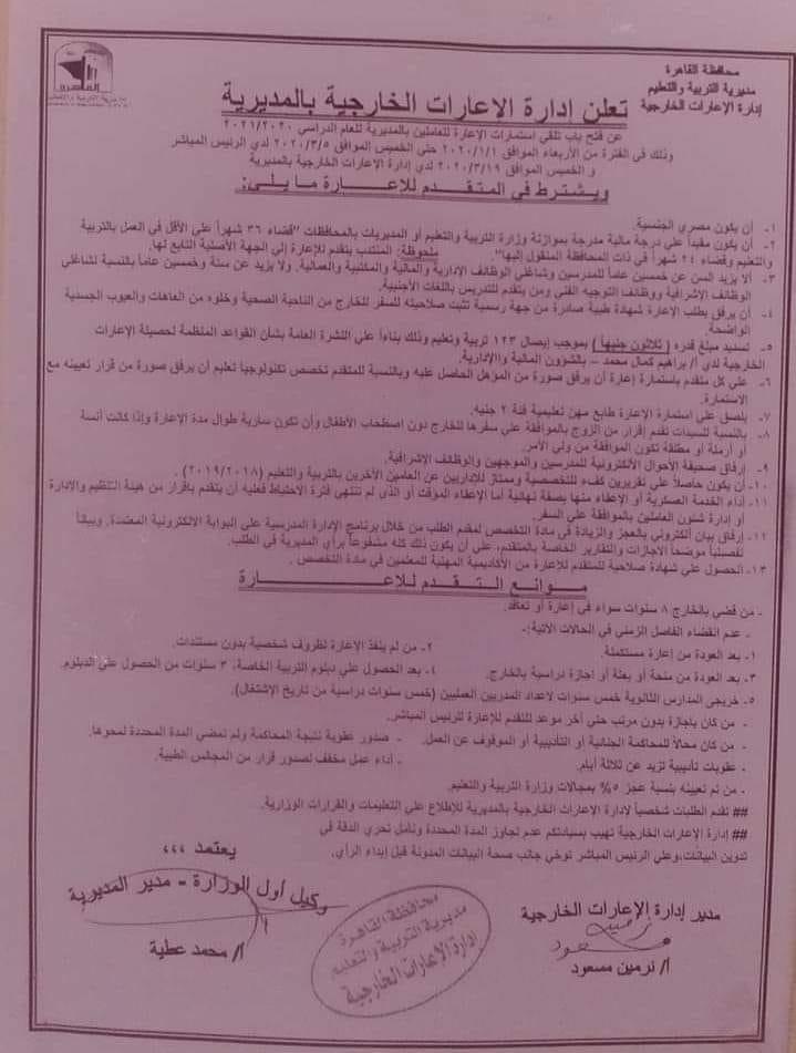القاهرة تفتح باب الإعارات رسميًا لعام 2020 بهذه الشروط 81800710