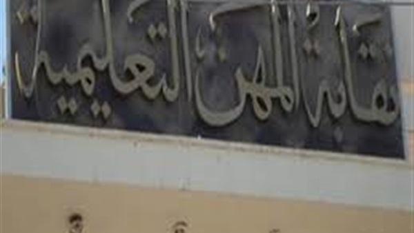 خطاب رسمي من الإكاديمية  بشروط ومواعيد التسكين على كادر المعلم  81910