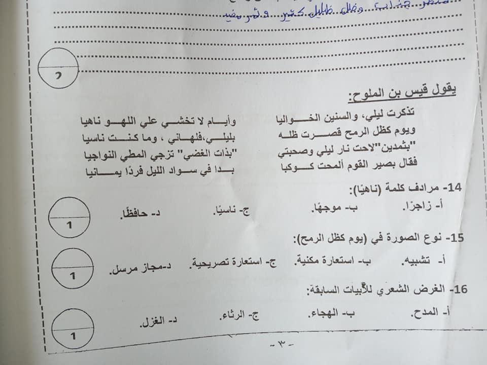الإمتحان الورقى للصف الأول الثانوى لغة عربية على السوشيال ميديا قبل انتهاء الوقت الأصلى 81919410
