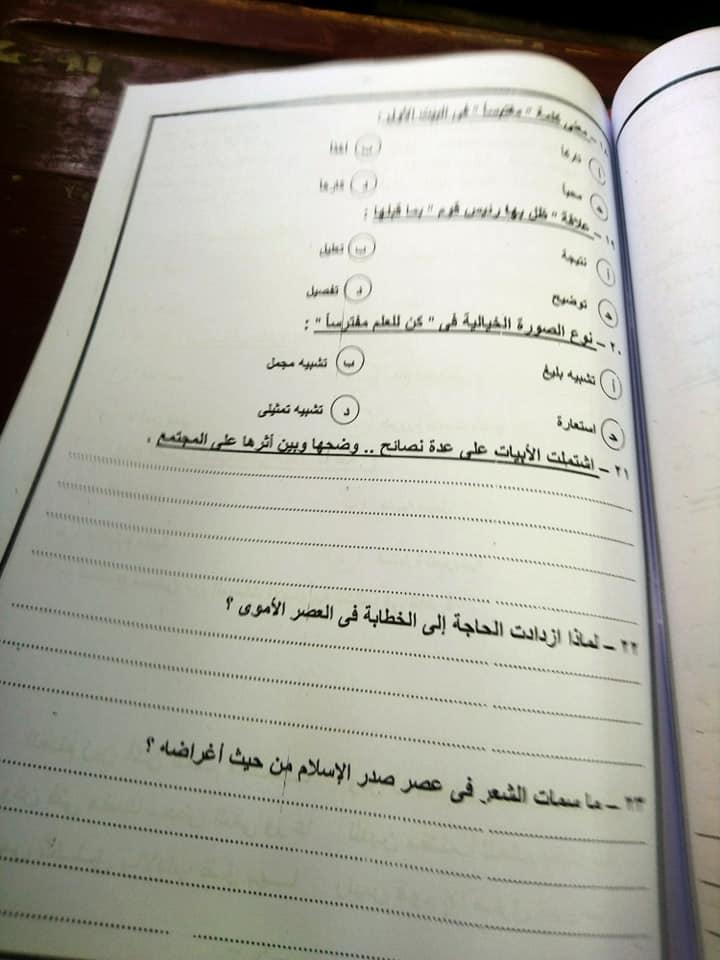 الإمتحان الورقى للصف الأول الثانوى لغة عربية على السوشيال ميديا قبل انتهاء الوقت الأصلى 81929010