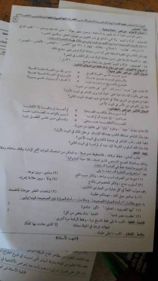 امتحان اللغة العربية  للشهادة الإعدادية للإسكندرية ترم أول 2020 81970110