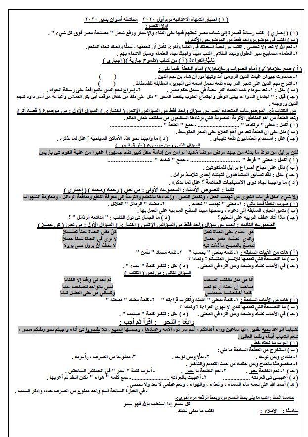 امتحان اللغة العربية للثالث الإعدادى ترم أول 2020 لأسوان  81991810