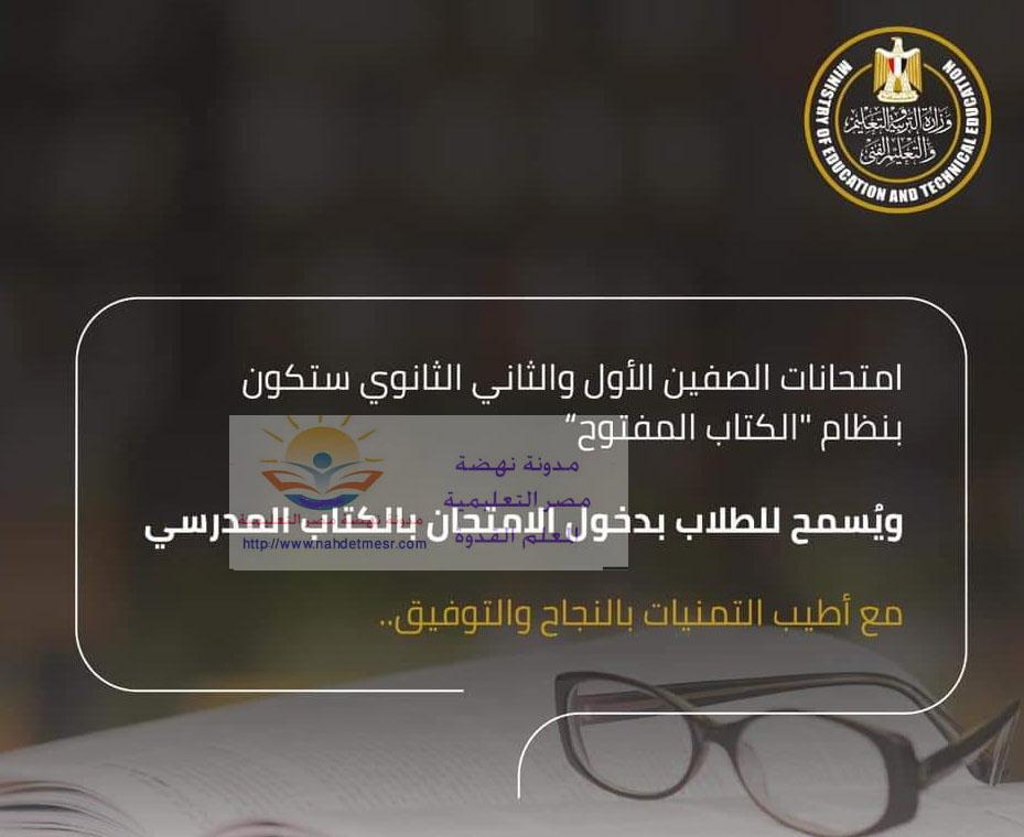 """صفحة الوزارة تستجيب لنداء صفحة نهضة مصر وتؤكد امتحان 11 يناير للصفين الأول والثانى الثانوى بنظام الكتب المفتوح """" مسموح بدخول الطالب بكتاب المدرسة"""" 81995311"""