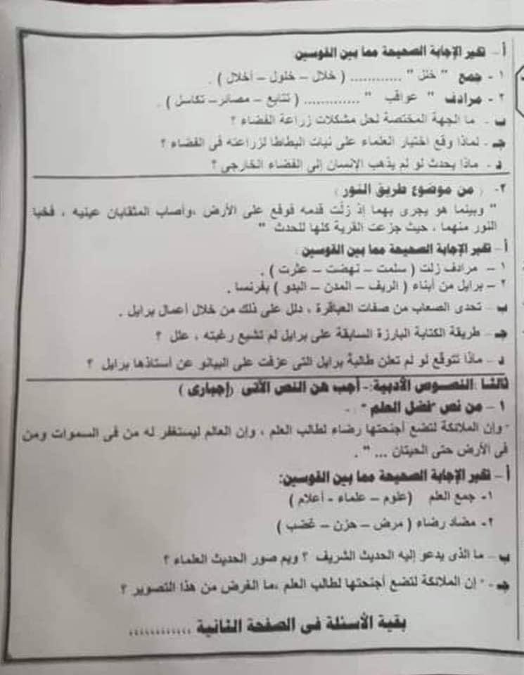 امتحان اللغة العربية لمحافظة المنوفية ترم أول2020 81996210