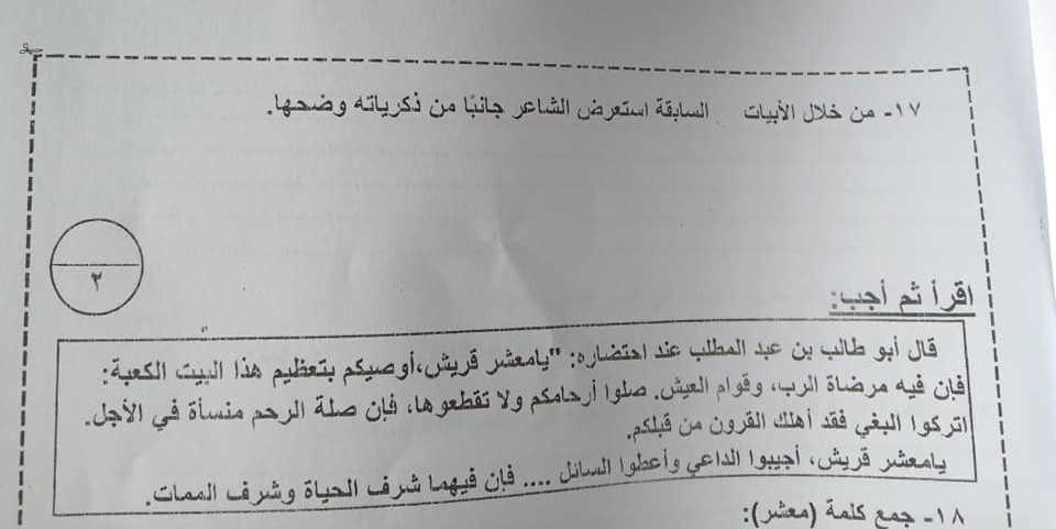 الإمتحان الورقى للصف الأول الثانوى لغة عربية على السوشيال ميديا قبل انتهاء الوقت الأصلى 82026610