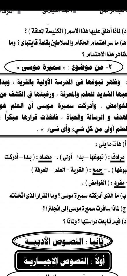 مراجعة اللغة العربية للشهادة الاعدادية عدد الجمهورية 15 يناير2020 82033210
