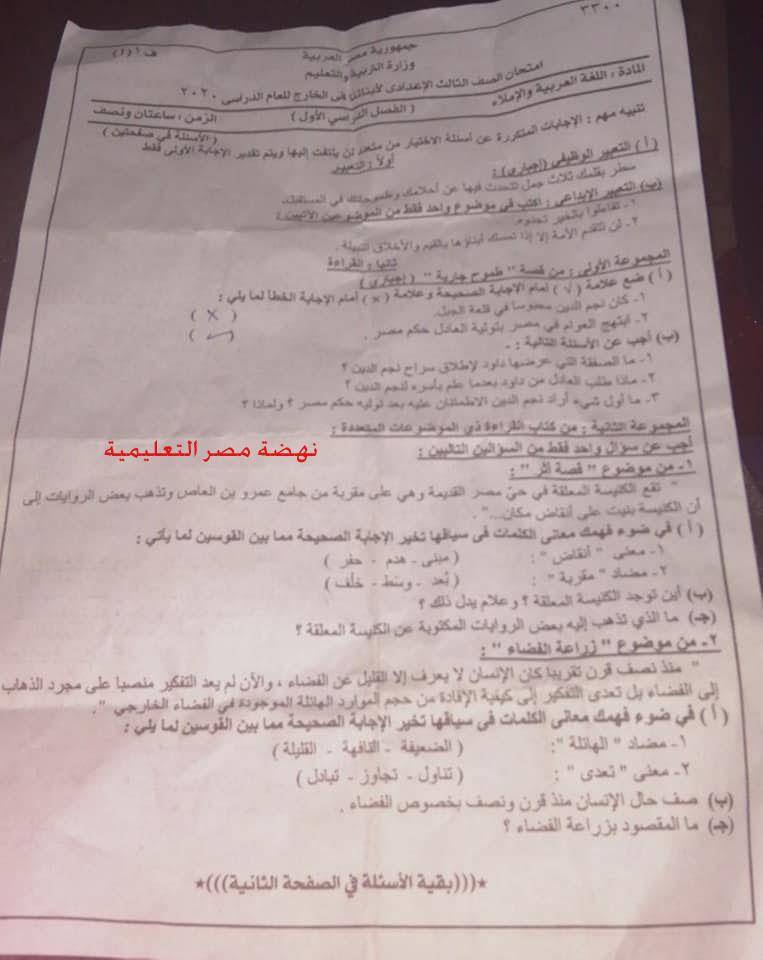 امتحان اللغة العربية اليوم للصف الثالث الإعدادى ترم أول 2020 82035110