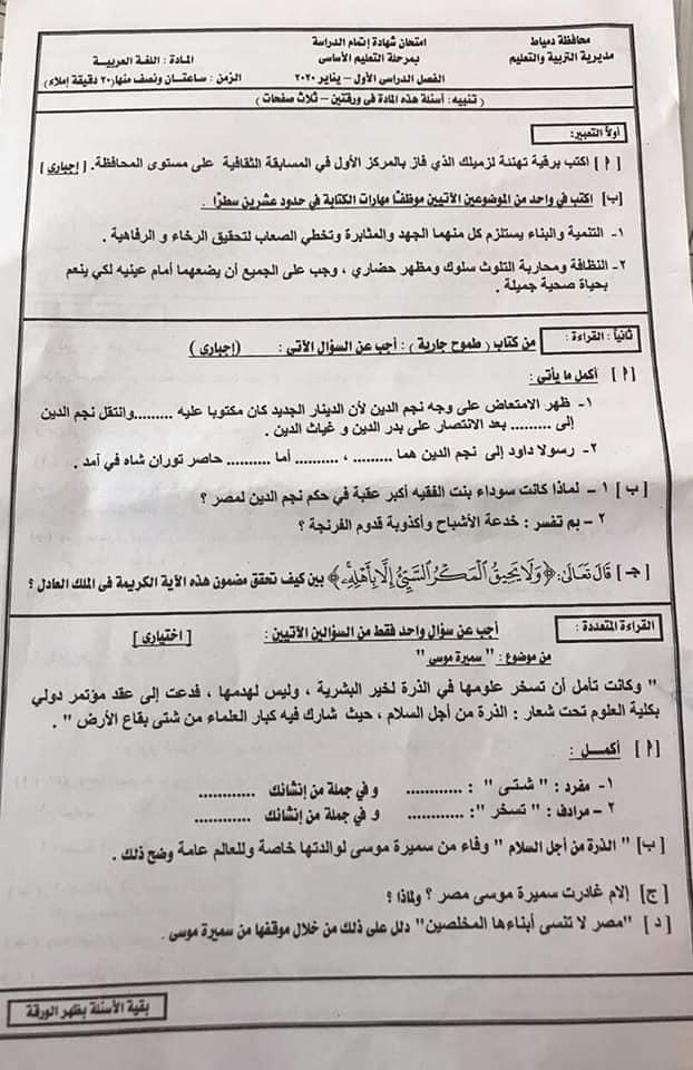 امتحان اللغة العربية للشهادة الإعدادية بدمياط ترم أول 2020 82105011