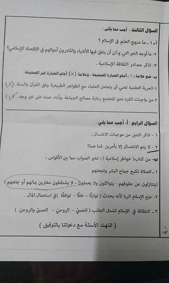 امتحان التربية الإسلامية الإعدادية بالقاهرة ترم أول 2020 82115310