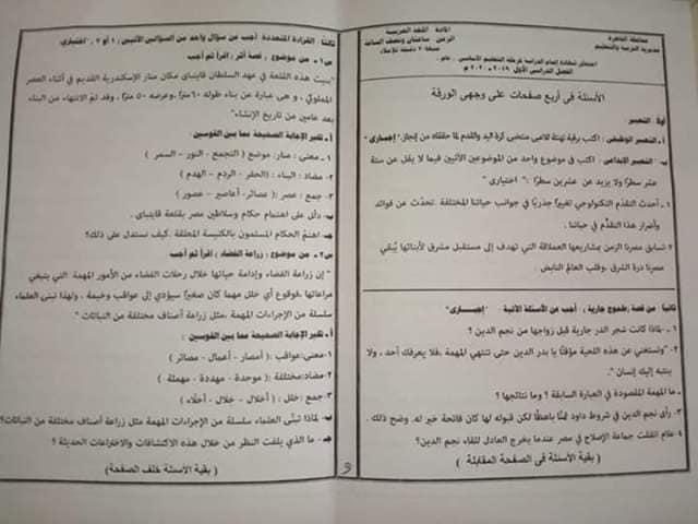 امتحان اللغة العربية  للشهادة الإعدادية للقاهرة ترم أول 2020 82129010