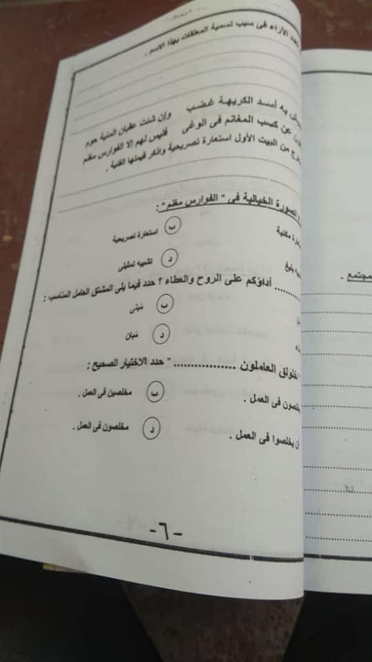 الإمتحان الورقى للصف الأول الثانوى لغة عربية على السوشيال ميديا قبل انتهاء الوقت الأصلى 82158810